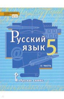 Русский язык. Учебник для 5 класса общеобразовательных учреждений. В 2-х частях. Часть 2. ФГОС