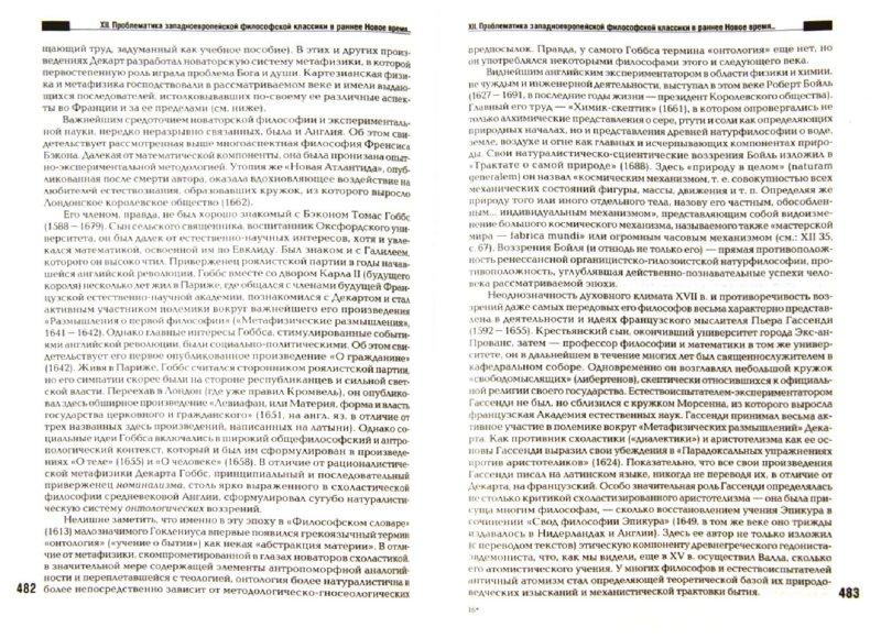 Иллюстрация 1 из 7 для Философия как история философии: Учебно-научное пособие - Василий Соколов   Лабиринт - книги. Источник: Лабиринт