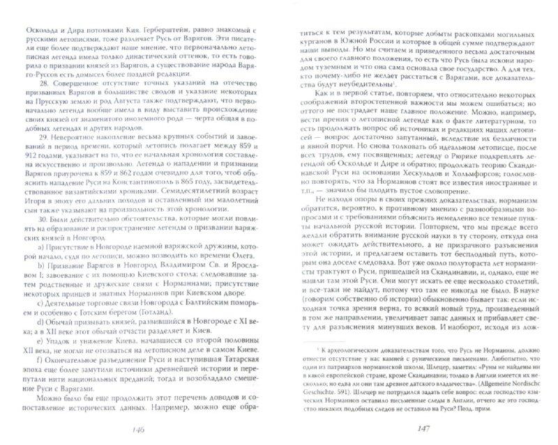 Иллюстрация 1 из 7 для Начало Руси - Дмитрий Иловайский | Лабиринт - книги. Источник: Лабиринт