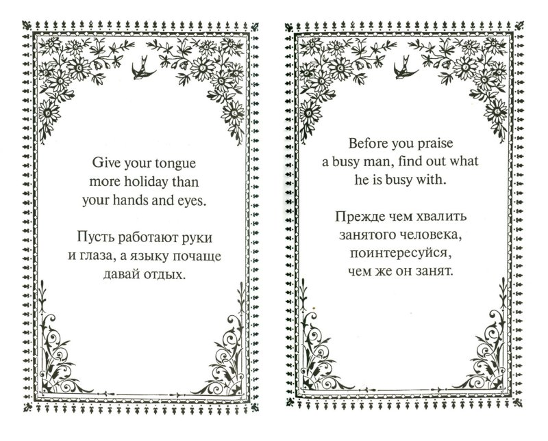 Иллюстрация 1 из 3 для Английские афоризмы на каждый день | Лабиринт - книги. Источник: Лабиринт