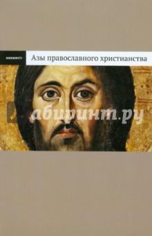 Азы православного христианинства