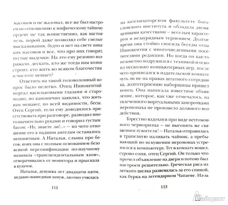 Иллюстрация 1 из 14 для Персиковый сад - Владимир Протоиерей | Лабиринт - книги. Источник: Лабиринт