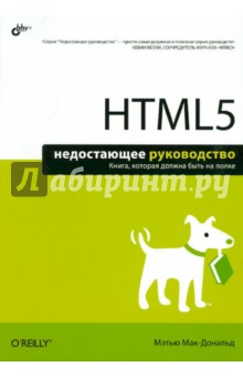 HTML5. Недостающее руководствоПрограммирование<br>Доступно и в занимательной форме рассказано, как HTML превратился в HTML5. Рассмотрены семантические элементы и новые стандарты языка. Описано, как создавать современные веб-страницы, в том числе улучшенные веб-формы, поддерживать аудио и видео, рисовать на холсте, совершенствовать оформление веб-страниц с помощью CSS3. Даны практические рекомендации по созданию интеллектуальных веб-приложений, хранению данных, разработке автономных приложений. Показано, как реализовать взаимодействие с веб-сервером, геолокацию, фоновые вычисления, управление историей просмотров и браузерную совместимость с элементами HTML5.<br>