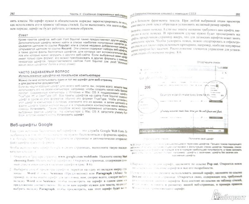 Иллюстрация 1 из 16 для HTML5. Недостающее руководство - Мэтью Мак-Дональд | Лабиринт - книги. Источник: Лабиринт