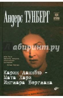 Карин Ланнбю - Мата Хари Ингмара Бергмана