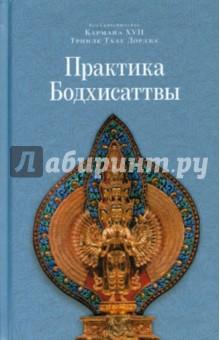 Практика Бодхисаттвы
