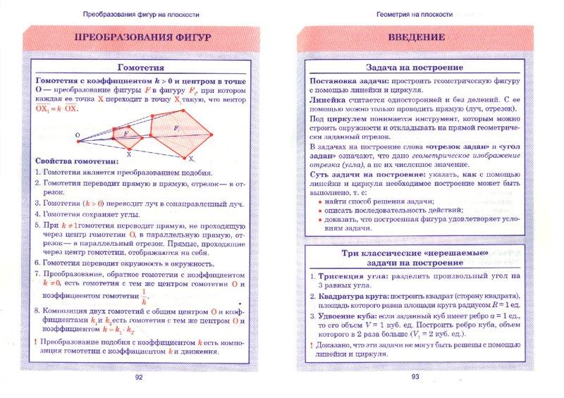 Иллюстрация 1 из 16 для Геометрия. Весь школьный курс в таблицах | Лабиринт - книги. Источник: Лабиринт