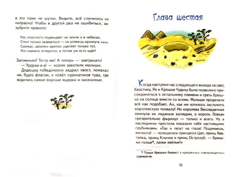 Иллюстрация 1 из 25 для Сурикаты-сумасброды - Иан Уайброу   Лабиринт - книги. Источник: Лабиринт