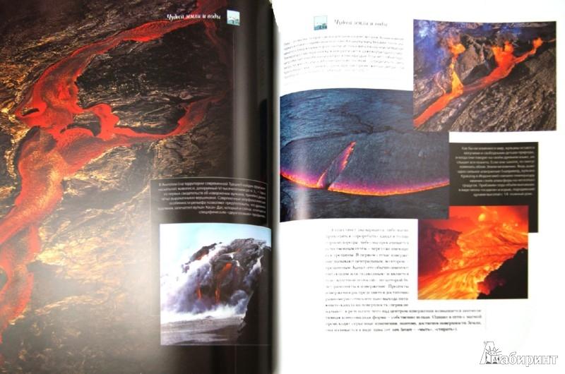 Иллюстрация 1 из 16 для Чудеса природы | Лабиринт - книги. Источник: Лабиринт