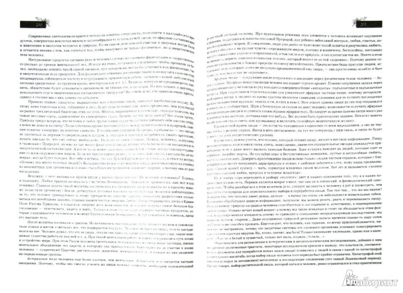 Иллюстрация 1 из 15 для Первая книга стервы - Евгения Шацкая | Лабиринт - книги. Источник: Лабиринт