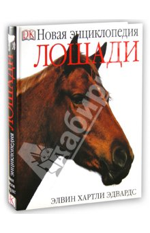 Лошади. Новая энциклопедия
