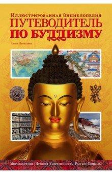 Путеводитель по буддизму. Иллюстрированная энциклопедияРелигии мира<br>Буддизм - одна из древнейших мировых религий и духовная основа многих современных стран. Без знания основ буддийского мировоззрения невозможно постичь великие культуры Востока. Еще удивительнее, что без этих знаний не почувствовать миропонимание тысяч европейцев, американцев и жителей других стран и континентов, которые разделяют буддийский взгляд на мир или впитали эстетику буддийского искусства и философии. Эта книга - новейший и уникальный путеводитель по миру буддизма, в котором каждый найдет для себя что-нибудь интересное, в том числе: редкие фотографии, прекрасные произведения искусства, карты,  поучительные истории, легенды, рассуждения о философии и нравственности, символы, биографии святых и подвижников и многое другое. Книга написана одним из лучших экспертов по буддизму кандидатом исторических наук Еленой Леонтьевой.<br>