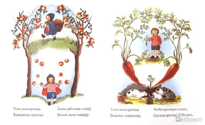 Иллюстрация 1 из 27 для Тили-дили крошка - фон Олферс   Лабиринт - книги. Источник: Лабиринт