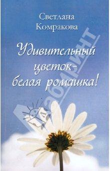 Удивительный цветок - белая ромашка!Современная отечественная поэзия<br>Светлана Комракова родилась в Ленинграде, выпускница МВТУ им. Баумана, преподаватель одного из московских вузов. В 2001 году вышел первый сборник стихов. Настоящая книга - четвертая, включает стихотворения, написанные с 2006 года.<br>Светлана Комракова искренне задумывается о времени и судьбе человека, о радости и горести повседневной жизни, об умении видеть и слышать прекрасное вокруг нас.<br>