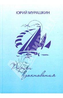 Паруса вдохновения. Книга избранных стихотворенийСовременная отечественная поэзия<br>В книге представлены избранные стихотворения Юрия Ивановича Мурашкина.<br>