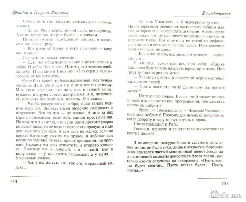 Иллюстрация 1 из 7 для Я, следователь... - Вайнер, Вайнер | Лабиринт - книги. Источник: Лабиринт