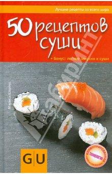 50 рецептов суши + Бонус: легкие закуски к сушиБлюда из рыбы и морепродуктов<br>Суши? Да, только приготовленные дома! Вы тоже любите эту модную еду? И не хотите постоянно звонить в службу доставки суши? Тогда отправляйтесь на кухню! Поскольку приготовить суши самостоятельно легче, чем вам кажется. Маленькие лакомства выглядят привлекательными и на вкус тоже великолепны! И вы освоите современную японскую кухню прямо в четырех стенах собственного дома. Легкие доступные новые рецепты и точные пошаговые инструкции сделают приготовление блюд понятным как новичкам, так и опытным кулинарам. Для этого существует большое количество подсказок и советов. А необходимые японские ингредиенты, которые понадобятся для приготовления суши, вы легко найдете сейчас в каждом супермаркете. Немного классические, немного новаторские, всегда свежие и здоровые - вот закуски на каждый день - для повседневной еды и для торжественных случаев. Всюду, где ищут удовольствие и хорошее настроение, придутся ко двору эти азиатские лакомства. <br>Бонус! Глава с такими же легкими закусками, которые можно подавать перед суши, после них или вместе с ними.<br>