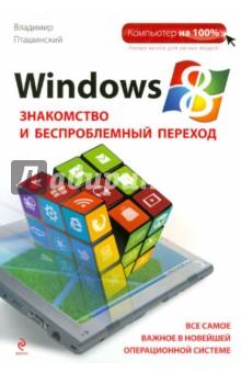 Windows 8. Знакомство и беспроблемный переходОперационные системы и утилиты для ПК<br>При переходе на новую операционную систему пользователь неизбежно сталкивается с некоторыми вопросами, на которые не может самостоятельно найти ответ. Обращение к справочной службе тоже не всегда приводит к желаемому результату. При переходе на Windows 8 с любой из предыдущих версий Windows множество вопросов может возникнуть даже у опытного пользователя, ведь новая версия Windows существенно отличается от всех предыдущих. В ней реализован принципиально новый интерфейс, отсутствует привычная кнопка Пуск, а также внедрено множество новых функций и возможностей. В этой книге вы узнаете, как безболезненно перейти на Windows 8 с предыдущих версий Windows, а также о новых возможностях восьмерки.<br>