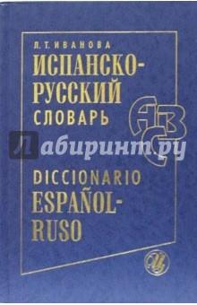 Испанско-русский словарь. 45 000 слов и около 65 000 словосочетаний