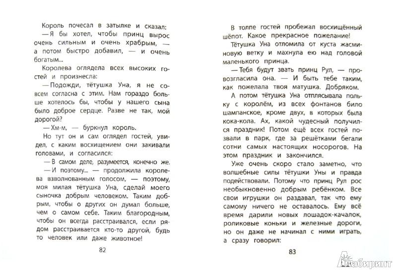 Иллюстрация 1 из 6 для Сказки, только сказки. Двухвостый Мармадот и хлебный человечек - Анни Шмидт | Лабиринт - книги. Источник: Лабиринт