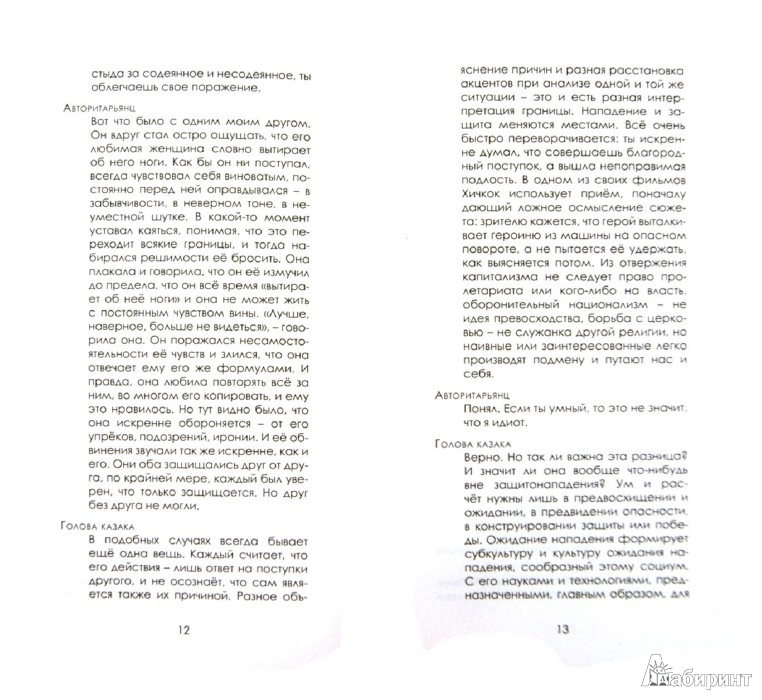 Иллюстрация 1 из 8 для По ту сторону защиты и нападения - Сергей Кудрявцев | Лабиринт - книги. Источник: Лабиринт