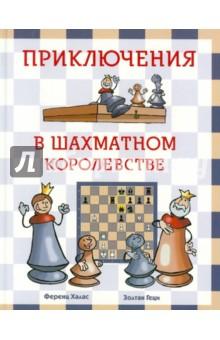 Халас Ференц, Геци Золтан Приключения в шахматном королевстве