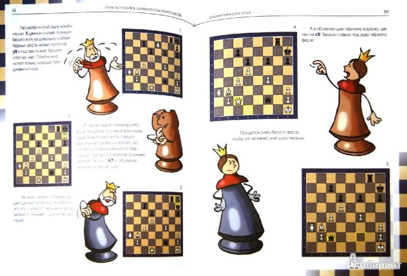 Иллюстрация 1 из 25 для Приключения в шахматном королевстве - Халас, Геци | Лабиринт - книги. Источник: Лабиринт