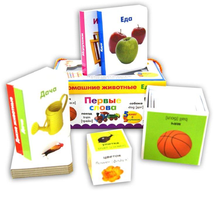 Иллюстрация 1 из 7 для Первые слова: пять книжек-картонок и пять вкладывающихся друг в друга картонных кубиков | Лабиринт - книги. Источник: Лабиринт