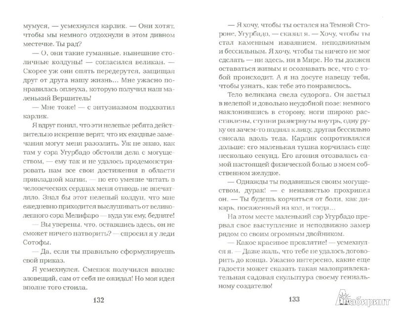 Иллюстрация 1 из 6 для Возвращение Угурбадо - Макс Фрай | Лабиринт - книги. Источник: Лабиринт