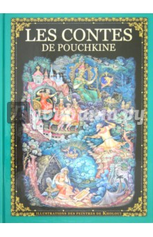 Les Contes De PouchkineЛитература на французском языке<br>В книге представлены сказки Александра Сергеевича Пушкина в живописи Холуя.<br>Альбом на французском языке.<br>