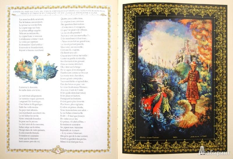 Иллюстрация 1 из 18 для Les Contes De Pouchkine - Alexander Pushkin | Лабиринт - книги. Источник: Лабиринт