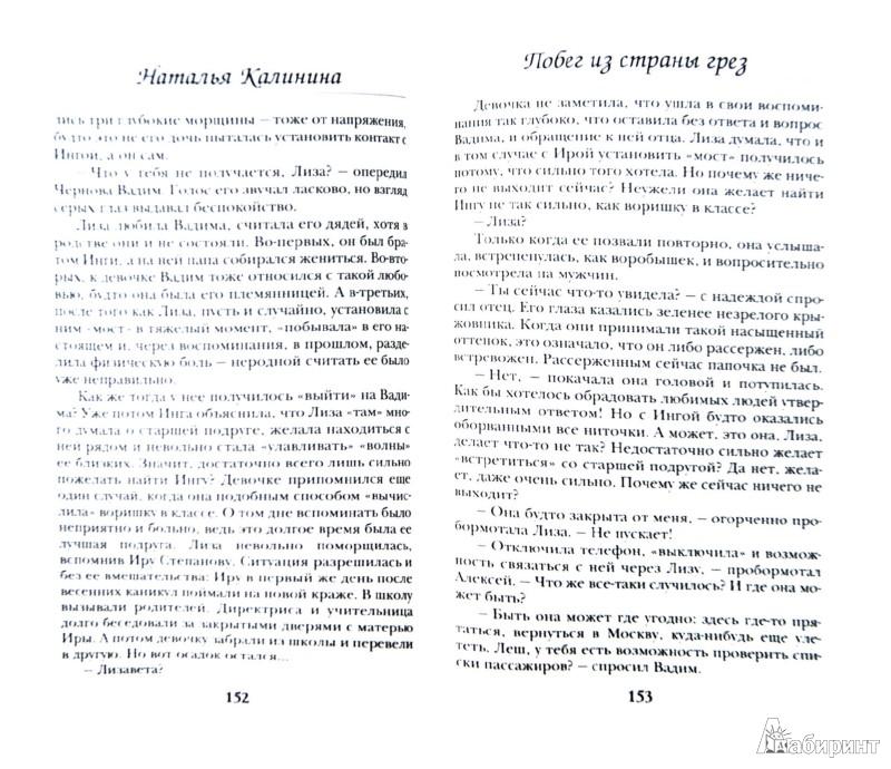 Иллюстрация 1 из 13 для Побег из страны грез - Наталья Калинина | Лабиринт - книги. Источник: Лабиринт
