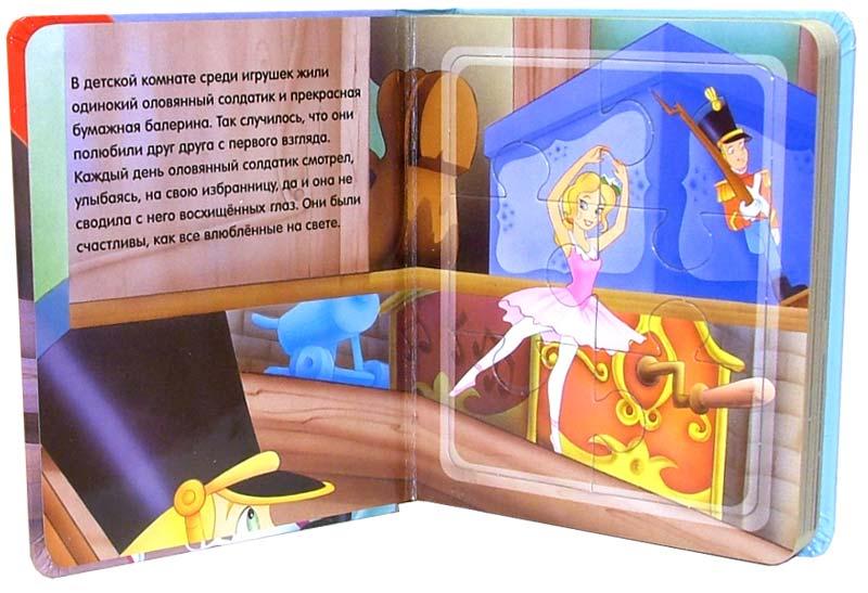 Иллюстрация 1 из 2 для Стойкий оловянный солдатик. Сказки-мозаики | Лабиринт - книги. Источник: Лабиринт