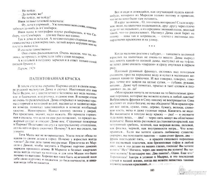 Иллюстрация 1 из 9 для Горький мед - Саша Черный   Лабиринт - книги. Источник: Лабиринт