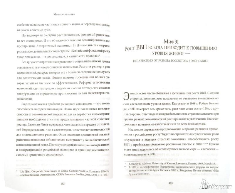 Иллюстрация 1 из 20 для Мифы экономики: Заблуждения и стереотипы, которые распространяют СМИ и политики - Сергей Гуриев | Лабиринт - книги. Источник: Лабиринт