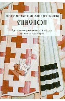 Епископ. Духовно-нравственный облик русского архиерея