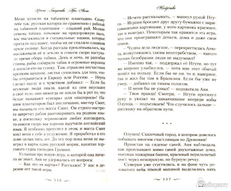Иллюстрация 1 из 6 для Три Анны - Ирина Богданова   Лабиринт - книги. Источник: Лабиринт