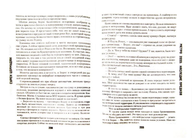 Иллюстрация 1 из 13 для Метро 2033: Наследие предков. Tod Mit Uns - Сурен Цормудян | Лабиринт - книги. Источник: Лабиринт