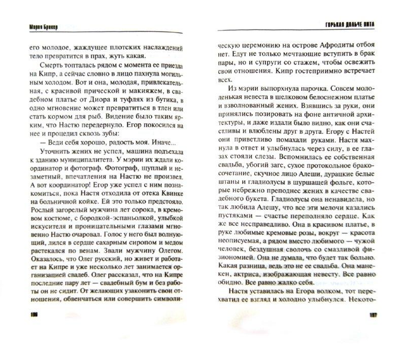 Иллюстрация 1 из 8 для Горькая дольче вита - Мария Брикер   Лабиринт - книги. Источник: Лабиринт