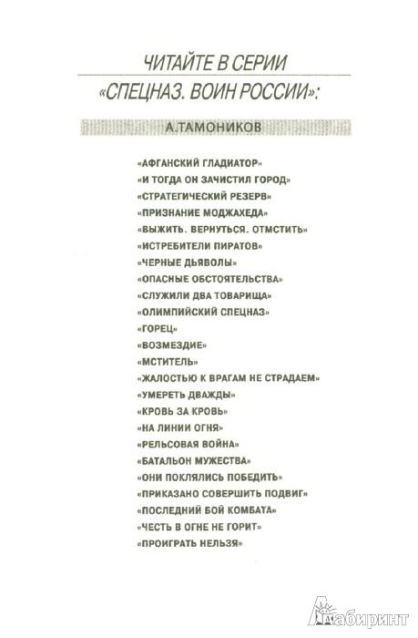 Иллюстрация 1 из 10 для Все - за одного - Александр Тамоников   Лабиринт - книги. Источник: Лабиринт