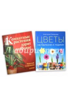 Обложка книги Цветы на балконе и лоджии + Комнатные растения дарят здоровье + семена