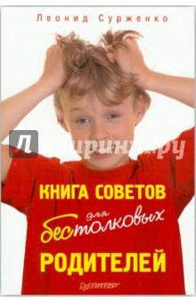 Сурженко Леонид Анатольевич Книга советов для бестолковых родителей