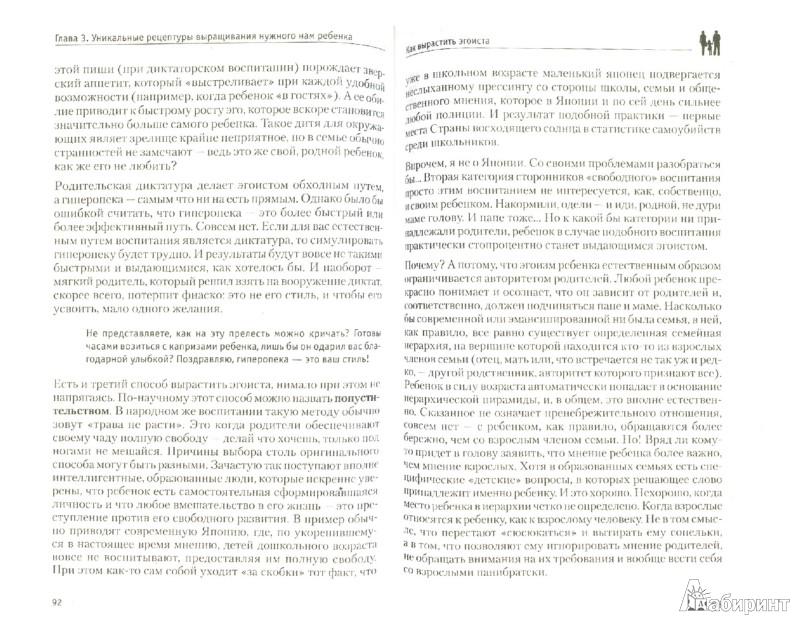 Иллюстрация 1 из 13 для Книга советов для бестолковых родителей - Леонид Сурженко   Лабиринт - книги. Источник: Лабиринт