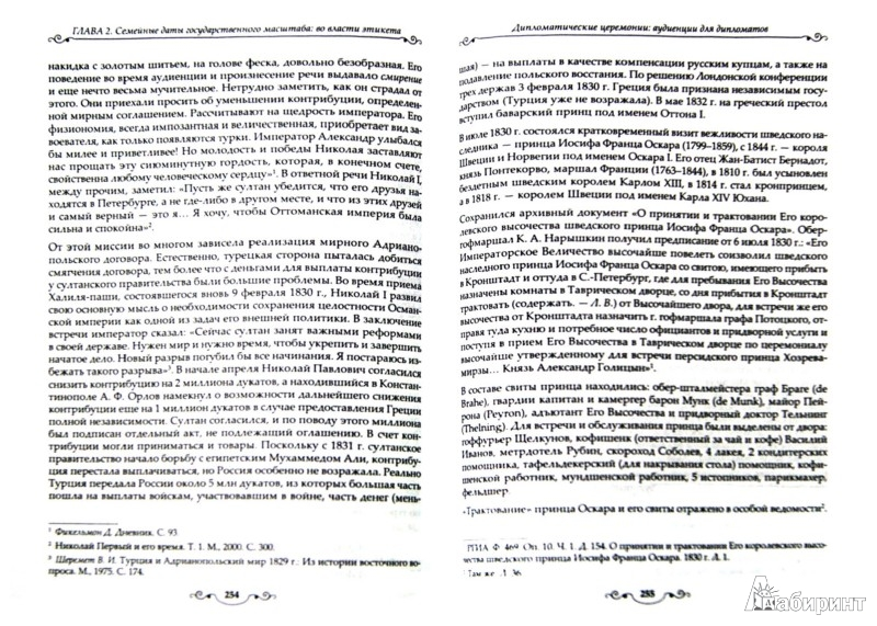 Иллюстрация 1 из 23 для Будни и праздники императорского двора - Леонид Выскочков | Лабиринт - книги. Источник: Лабиринт