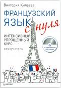 Виктория Килеева: Французский язык с нуля. Интенсивный упрощенный курс (+CD)