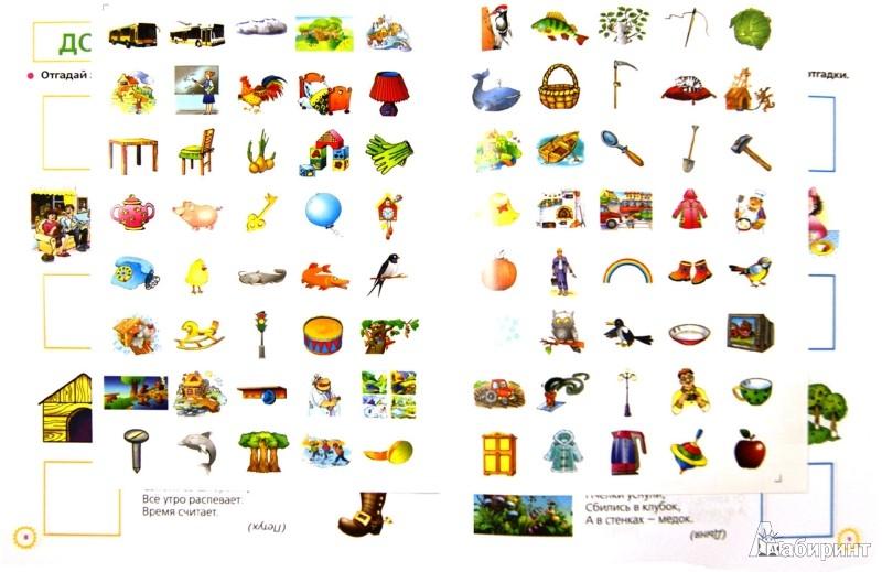 Иллюстрация 1 из 25 для Загадки обо всем на свете. Умные наклейки. От 3 до 5 лет - Олеся Жукова | Лабиринт - книги. Источник: Лабиринт
