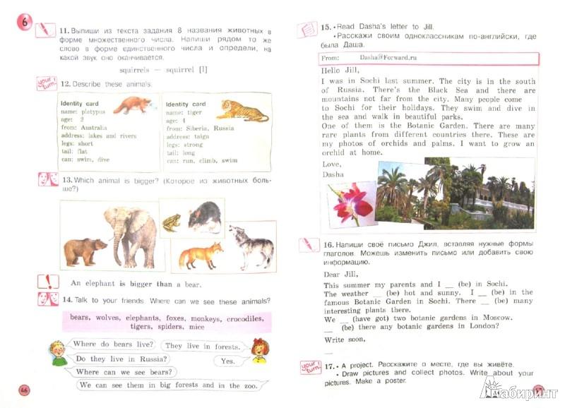Иллюстрация 1 из 7 для Английский язык. 4 класс. В 2-х частях. Часть 1. Учебник. ФГОС (+CD) - Вербицкая, Эббс, Уорелл, Уорд   Лабиринт - книги. Источник: Лабиринт