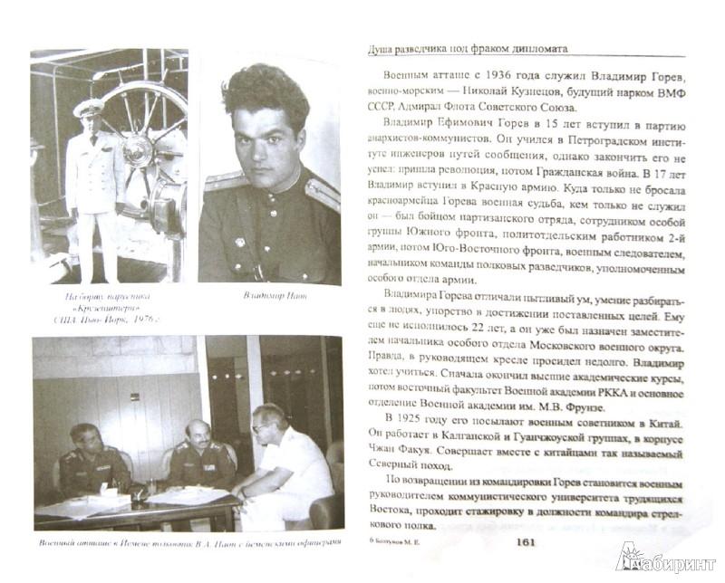 Иллюстрация 1 из 5 для Душа разведчика под фраком дипломата - Михаил Болтунов | Лабиринт - книги. Источник: Лабиринт