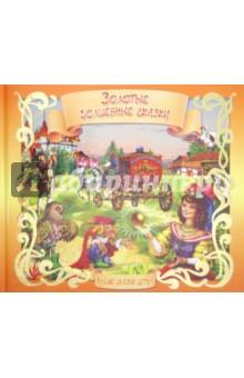Золотые волшебные сказкиСборники сказок<br>Красочно иллюстрированный сборник волшебных сказок для малышей.<br>