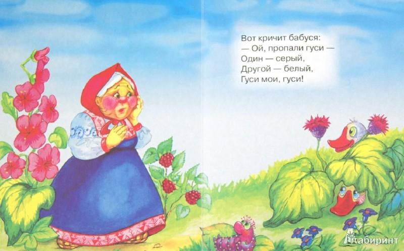 Иллюстрация 1 из 5 для Два веселых гуся | Лабиринт - книги. Источник: Лабиринт
